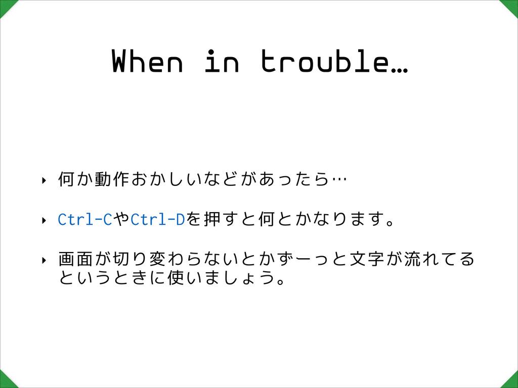 When in trouble… ‣ 何か動作おかしいなどがあったら… ‣ Ctrl-CやCt...