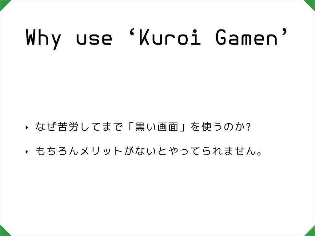 Why use 'Kuroi Gamen' ‣ なぜ苦労してまで「黒い画面」を使うのか? ‣ ...