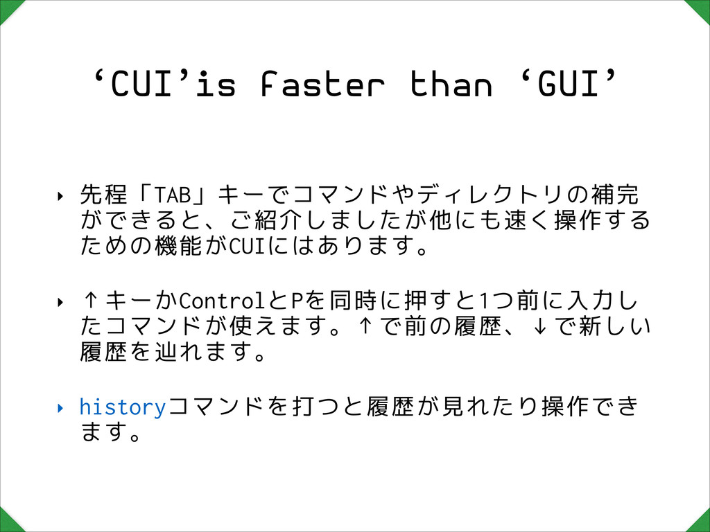 'CUI'is faster than 'GUI' ‣ 先程「TAB」キーでコマンドやディレク...