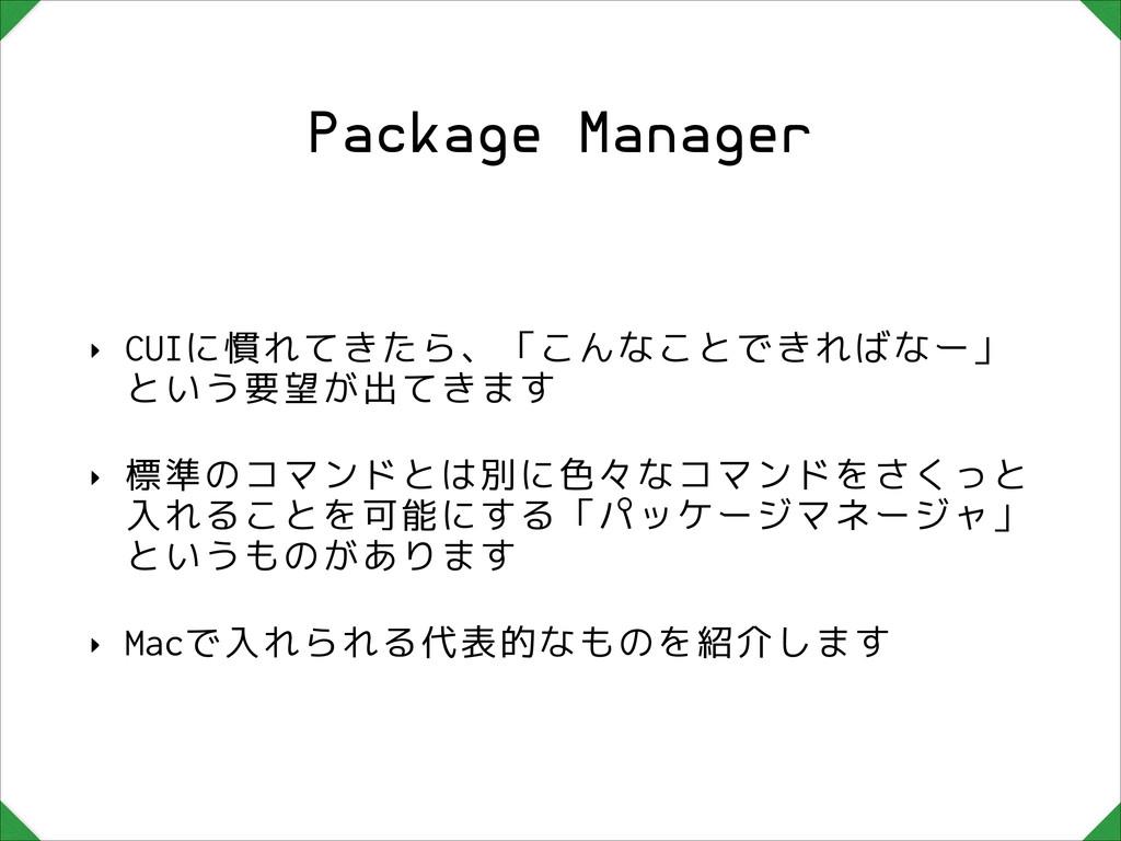 Package Manager ‣ CUIに慣れてきたら、「こんなことできればなー」 という要...
