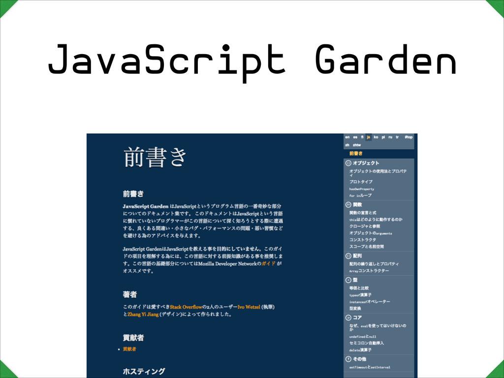 JavaScript Garden