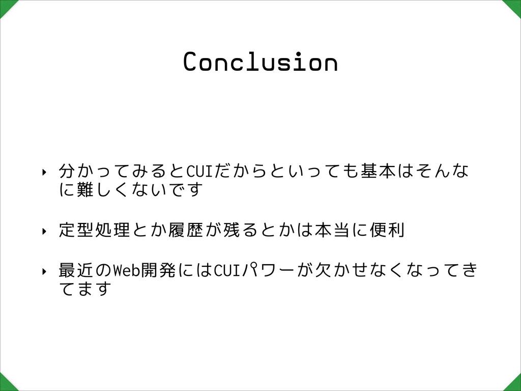 Conclusion ‣ 分かってみるとCUIだからといっても基本はそんな に難しくないです ...