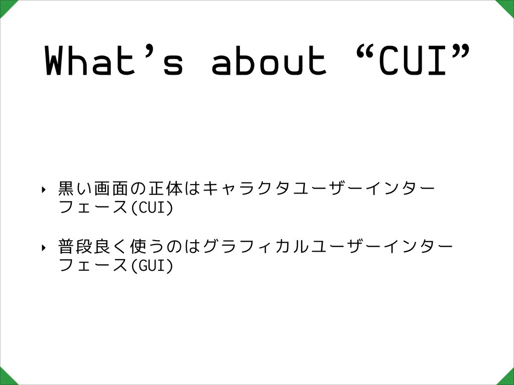 """What's about """"CUI"""" ‣ 黒い画面の正体はキャラクタユーザーインター フェース..."""