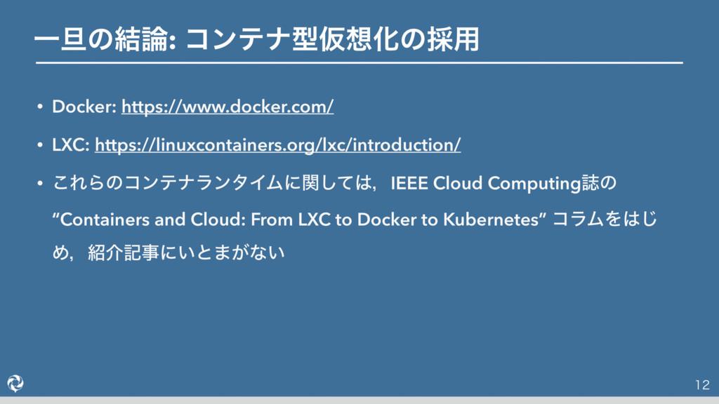 • Docker: https://www.docker.com/ • LXC: https:...
