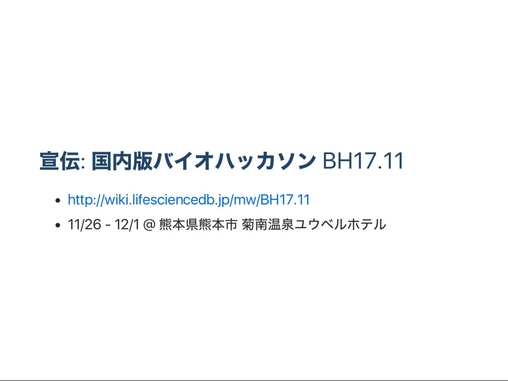 宣伝: 国内版バイオハッカソン BH17.11 http://wiki.lifescience...