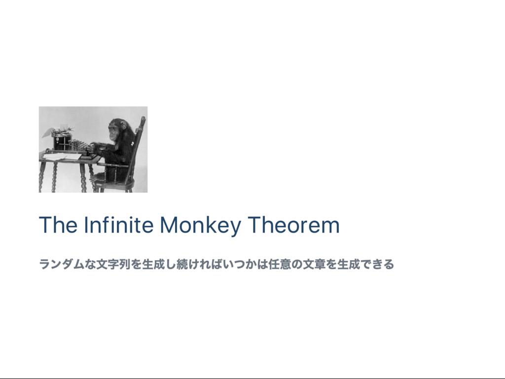 The Infinite Monkey Theorem ランダムな文字列を生成し続ければいつか...