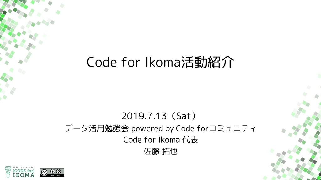 Code for Ikoma活動紹介 2019.7.13(Sat) データ活用勉強会 powe...