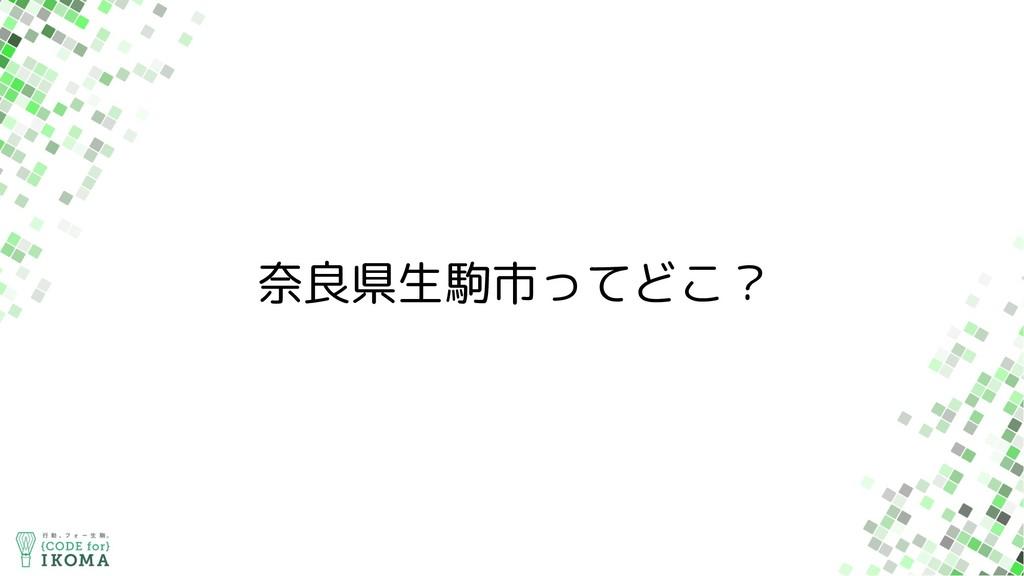 奈良県生駒市ってどこ?