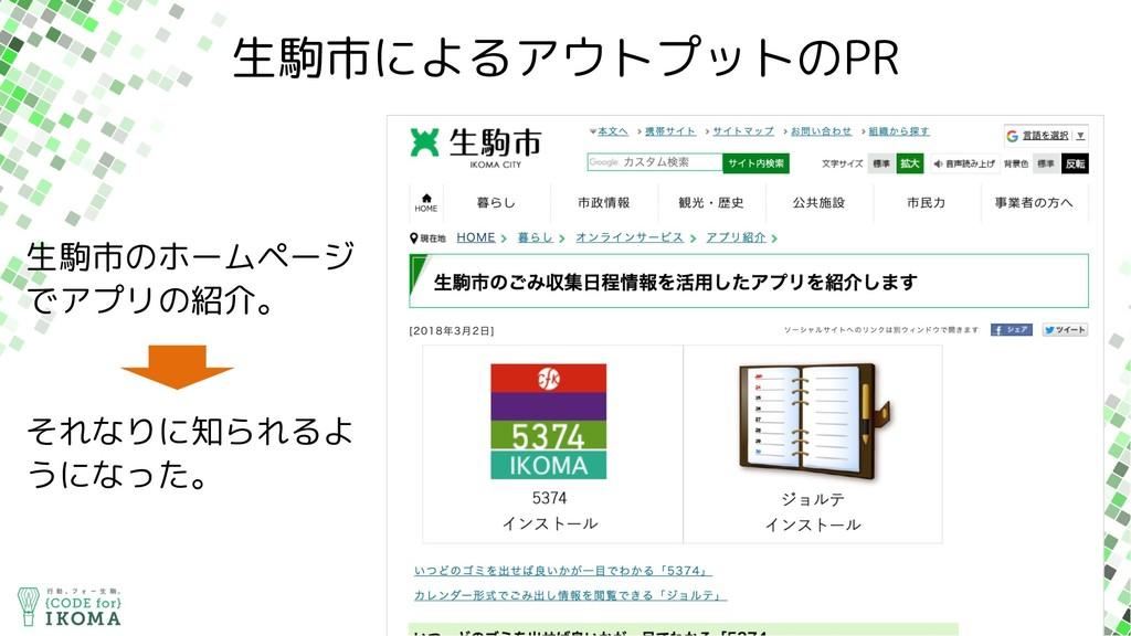 生駒市のホームページ でアプリの紹介。 それなりに知られるよ うになった。 生駒市によるアウト...
