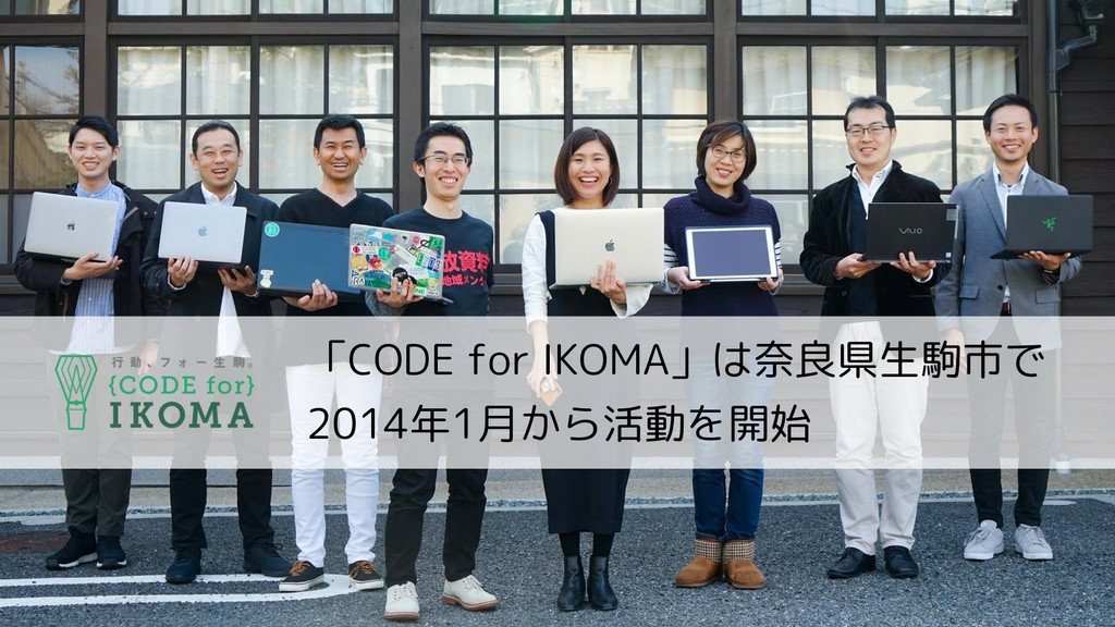 「CODE for IKOMA」は奈良県生駒市で 2014年1月から活動を開始
