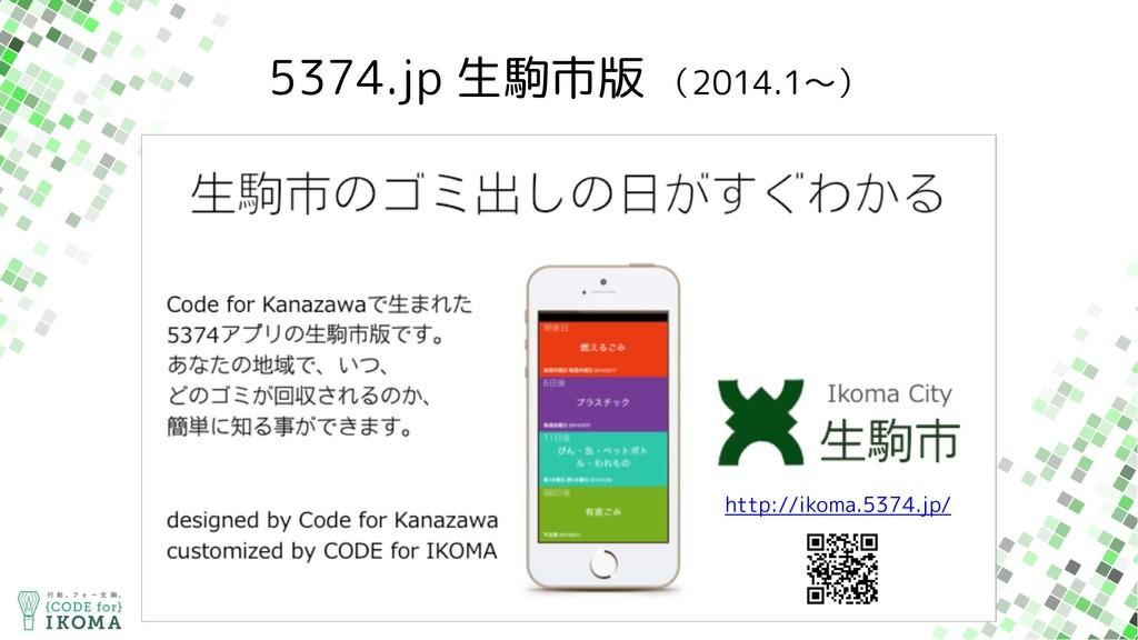 5374.jp 生駒市版 (2014.1〜) http://ikoma.5374.jp/