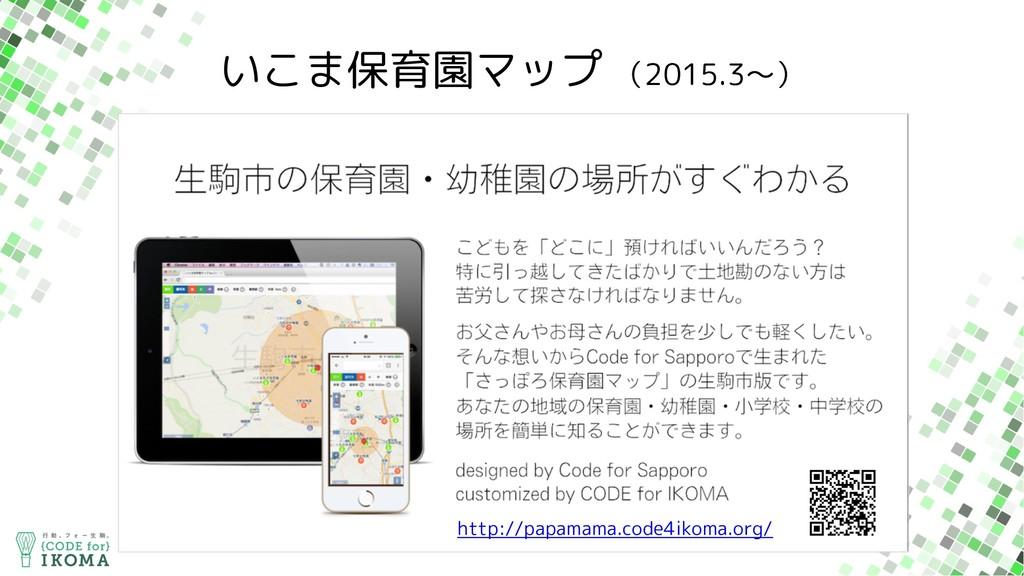 いこま保育園マップ (2015.3〜) http://papamama.code4ikoma....
