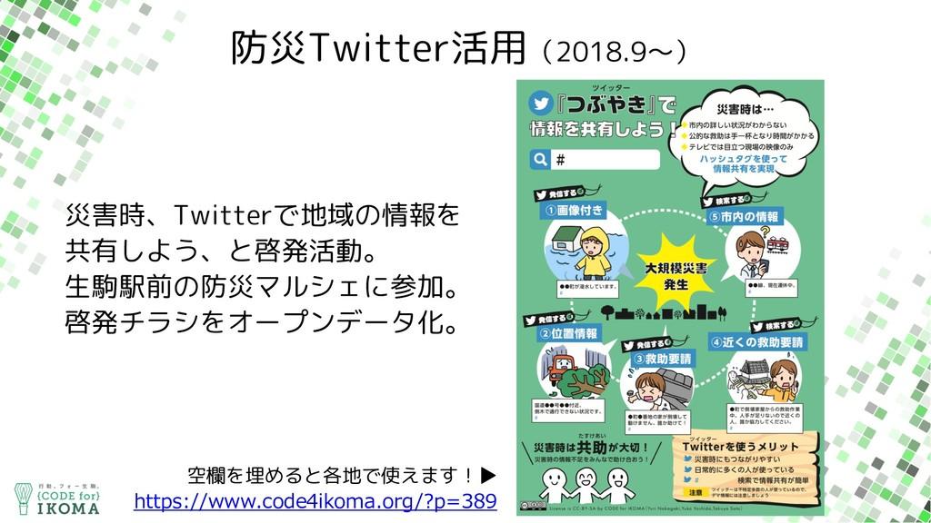 災害時、Twitterで地域の情報を 共有しよう、と啓発活動。 生駒駅前の防災マルシェに参加。...
