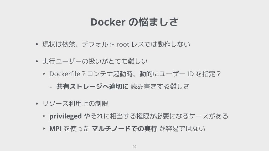 Docker の悩ましさ !29 • 現状は依然、デフォルト root レスでは動作しない •...
