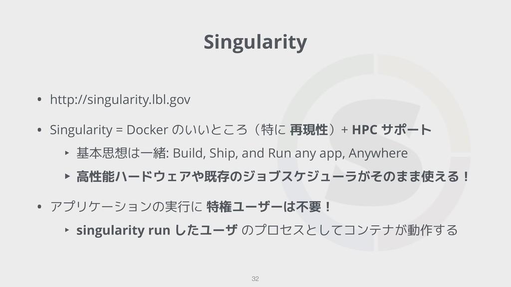 !32 Singularity • http://singularity.lbl.gov • ...