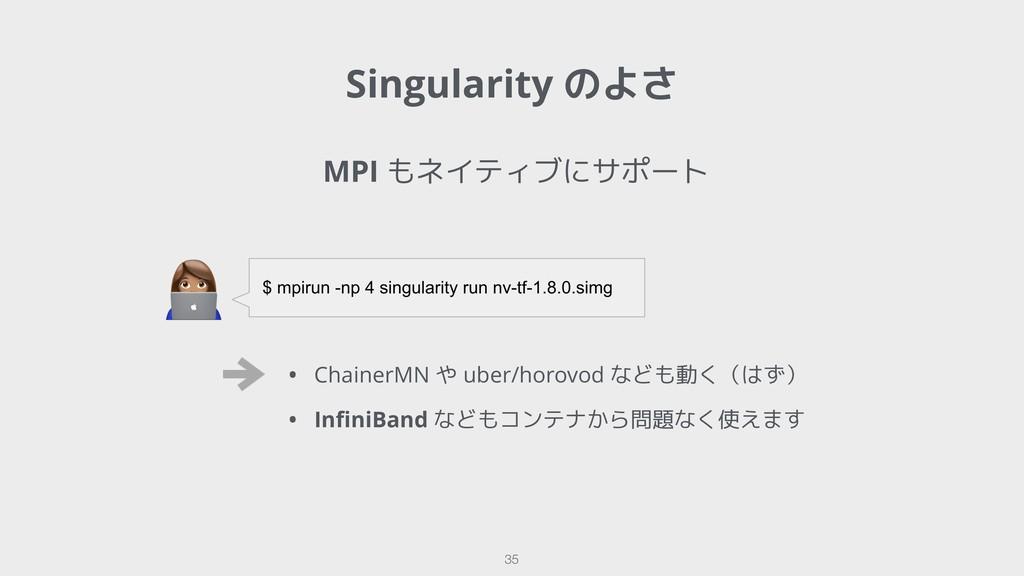!35 Singularity のよさ $ MPI もネイティブにサポート • Chainer...
