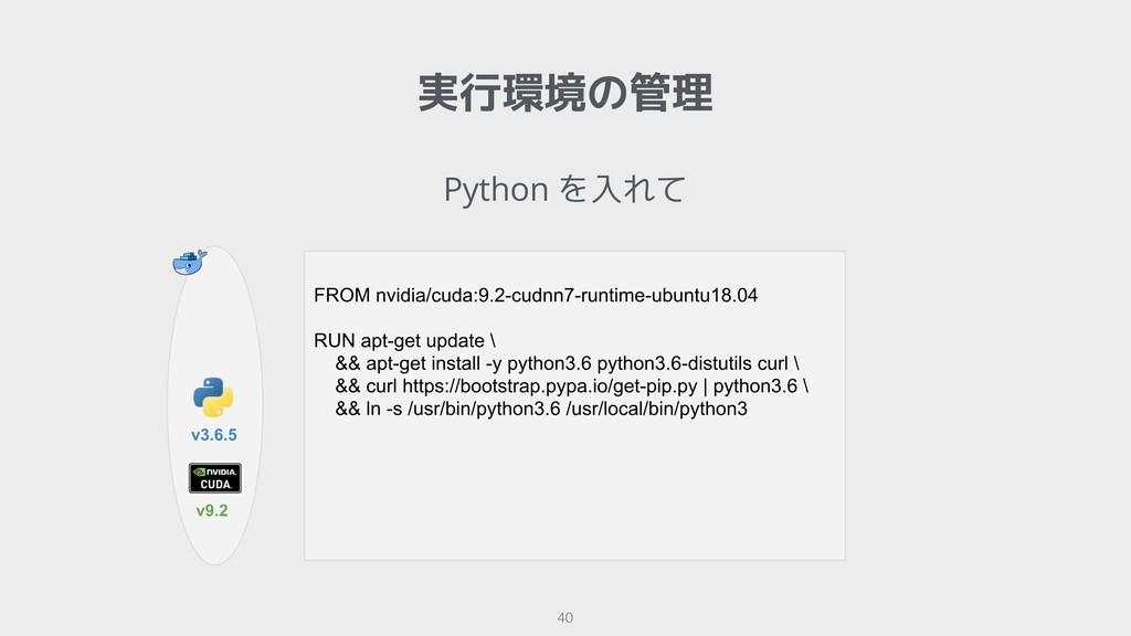 !40 実行環境の管理 Python を入れて