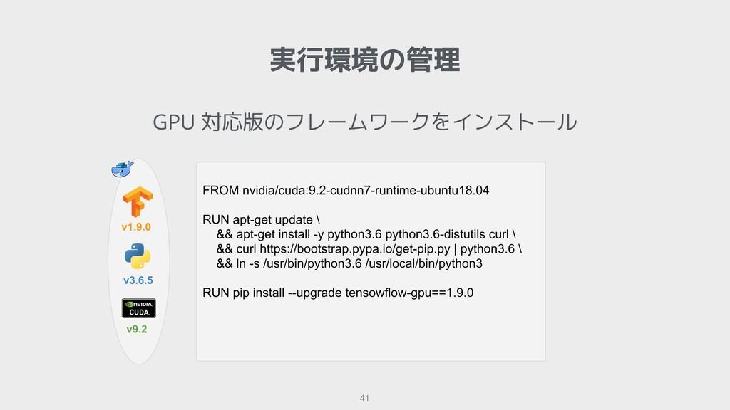 !41 実行環境の管理 GPU 対応版のフレームワークをインストール