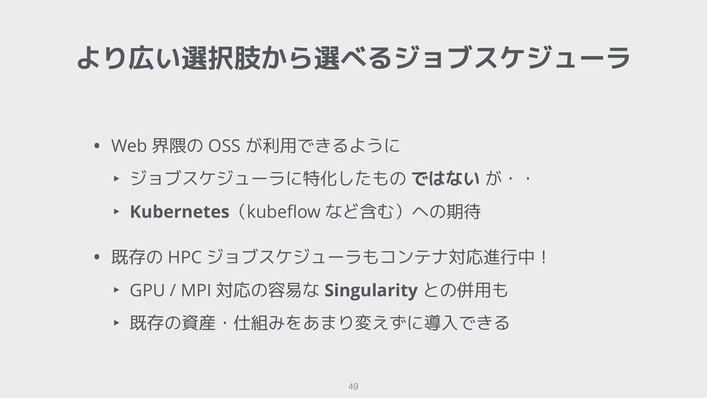 より広い選択肢から選べるジョブスケジューラ !49 • Web 界隈の OSS が利用できるよ...