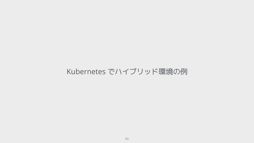Kubernetes でハイブリッド環境の例 !50