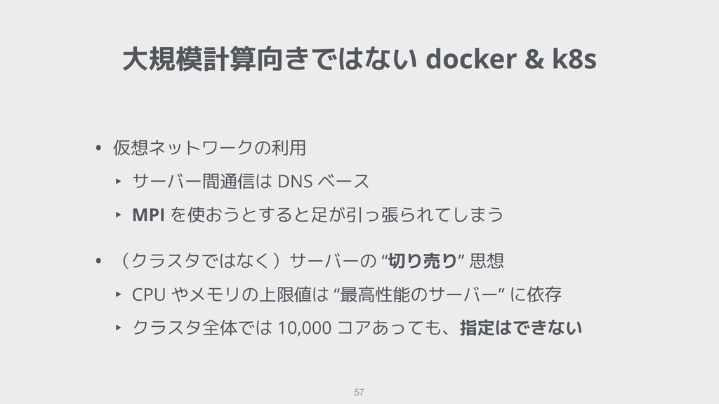 大規模計算向きではない docker & k8s !57 • 仮想ネットワークの利用 ‣ サー...