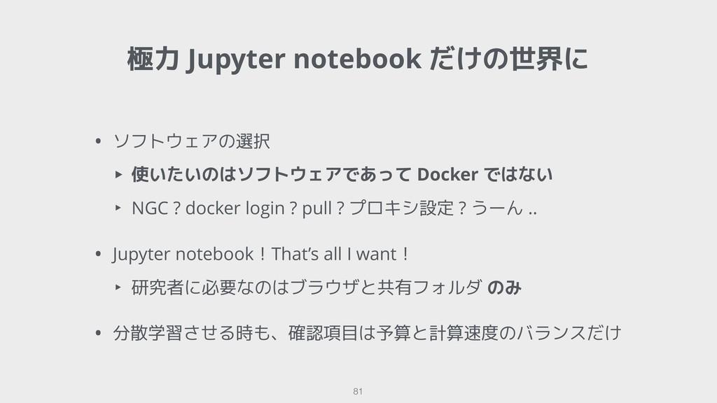極力 Jupyter notebook だけの世界に !81 • ソフトウェアの選択 ‣ 使い...