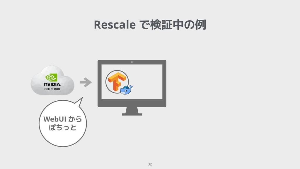 Rescale で検証中の例 !82 WebUI から ぽちっと