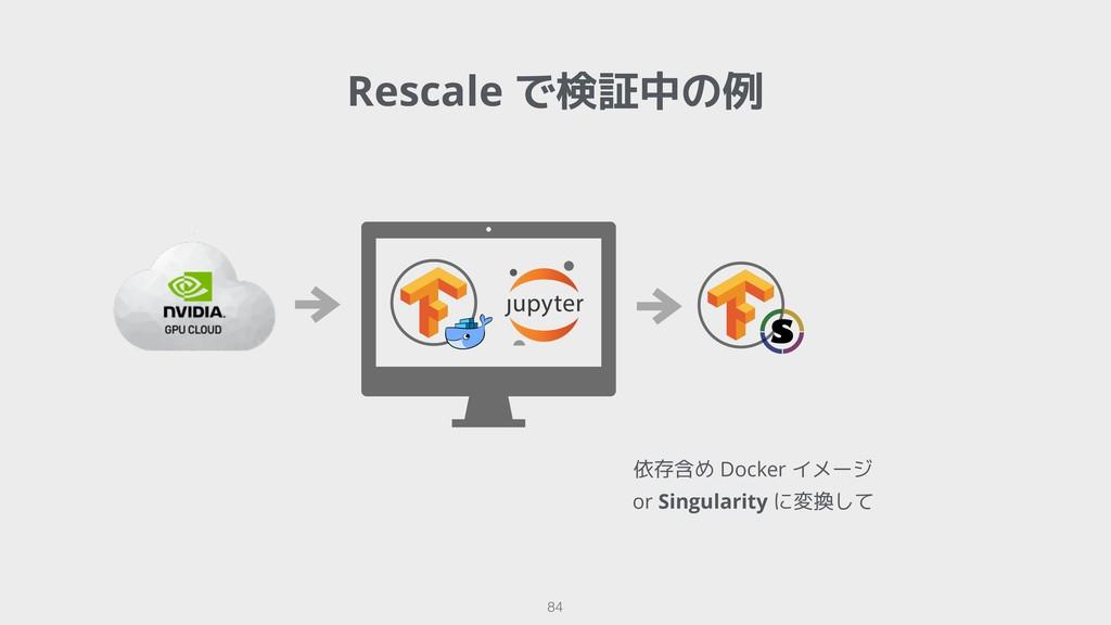 Rescale で検証中の例 !84 依存含め Docker イメージ or Singular...