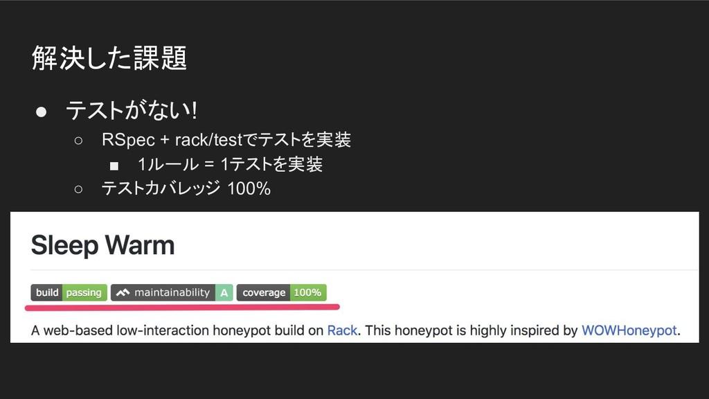 解決した課題 ● テストがない! ○ RSpec + rack/testでテストを実装 ■ 1...