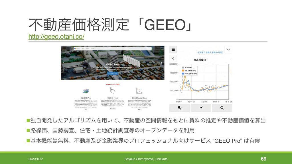ෆಈՁ֨ଌఆʮGEEOʯ http://geeo.otani.co/ nಠࣗ։ൃͨ͠ΞϧΰϦ...