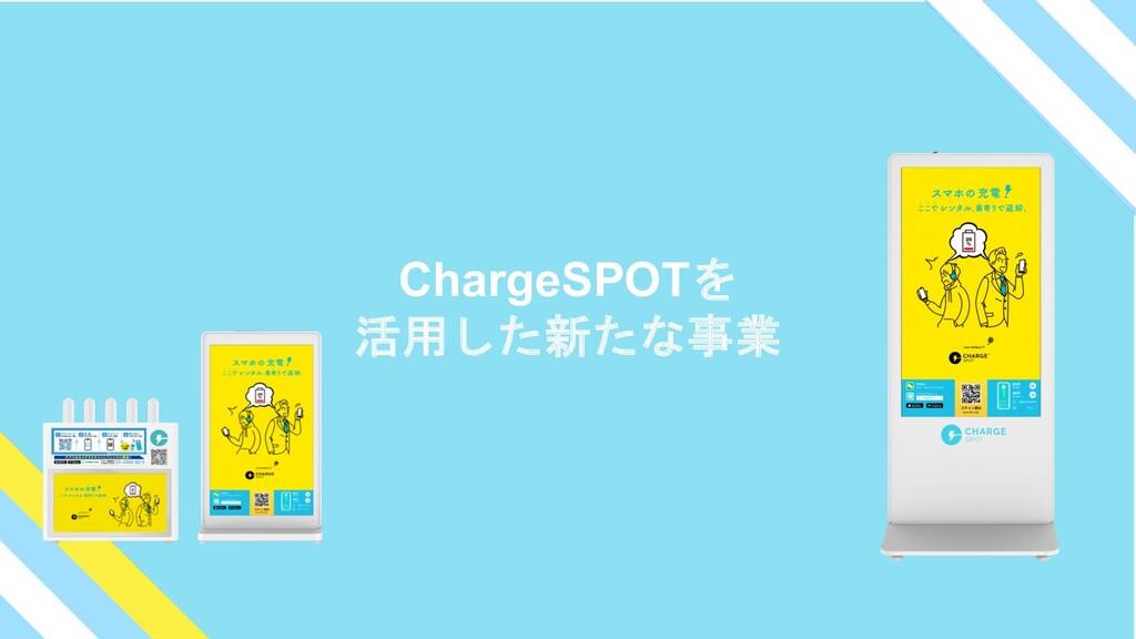 ChargeSPOTを 活用した新たな事業