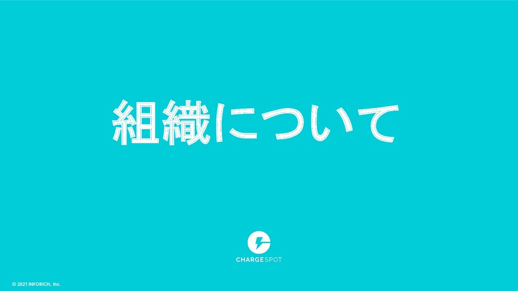 【 C O N F I D E N T I A L 】 © 2021 INFORICH, In...