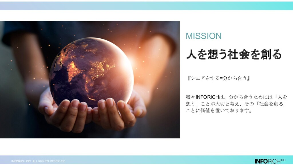 INFORICH INC. ALL RIGHTS RESERVED MISSION 人を想う社...