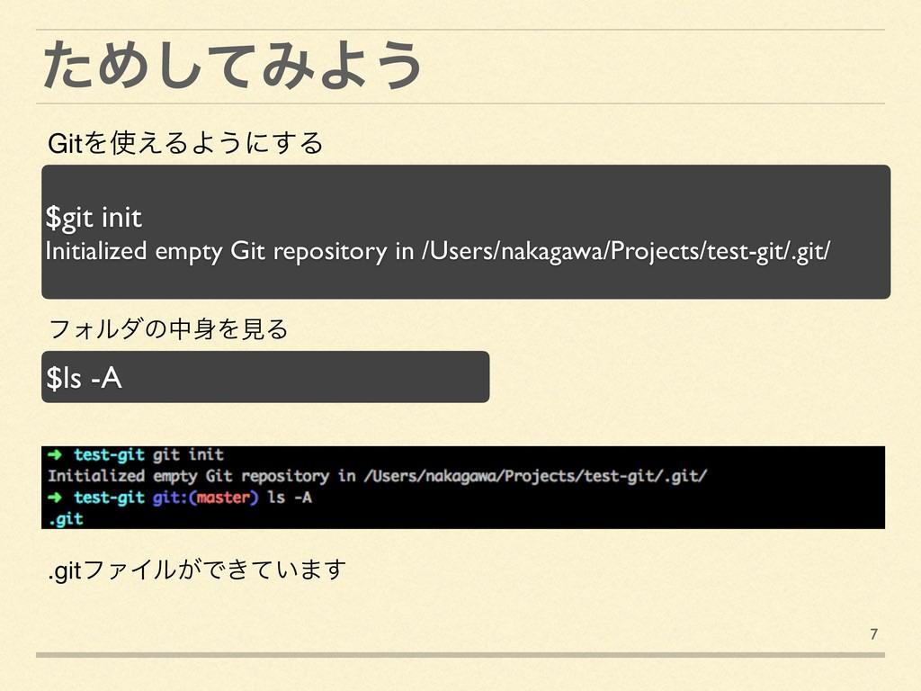 7 ͨΊͯ͠ΈΑ͏ $git init Initialized empty Git repos...