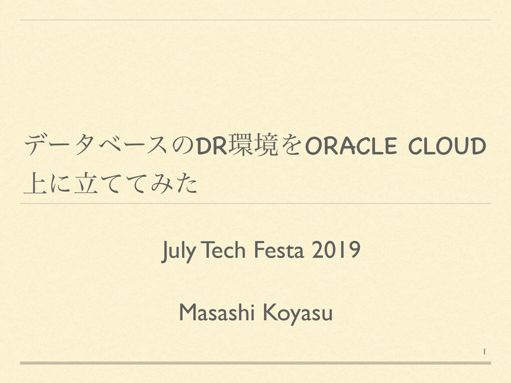 σʔλϕʔεͷDRڥΛORACLE CLOUD ্ʹཱͯͯΈͨ July Tech Fest...