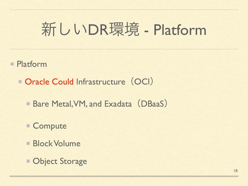 ৽͍͠DRڥ - Platform Platform Oracle Could Infras...