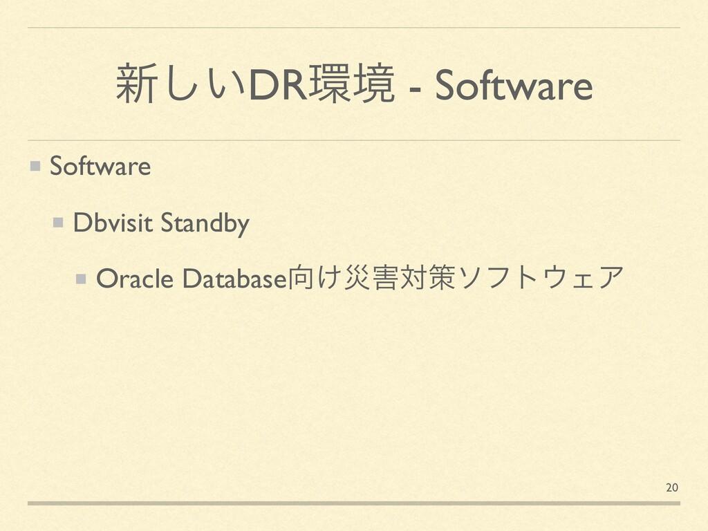 ৽͍͠DRڥ - Software Software Dbvisit Standby Ora...