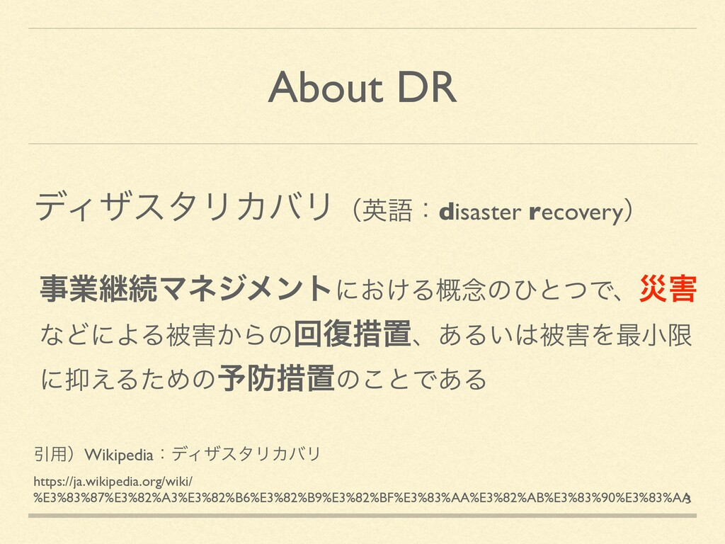 About DR ۀܧଓϚωδϝϯτʹ͓͚Δ֓೦ͷͻͱͭͰɺࡂ ͳͲʹΑΔඃ͔Βͷճ෮ા...