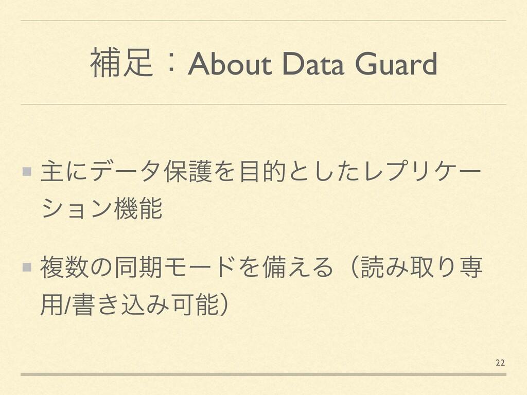 ิɿAbout Data Guard ओʹσʔλอޢΛతͱͨ͠ϨϓϦέʔ γϣϯػ ෳ...