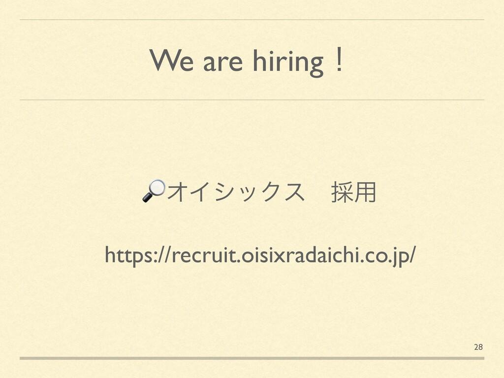 We are hiringʂ ΦΠγοΫεɹ࠾༻ https://recruit.oisixr...