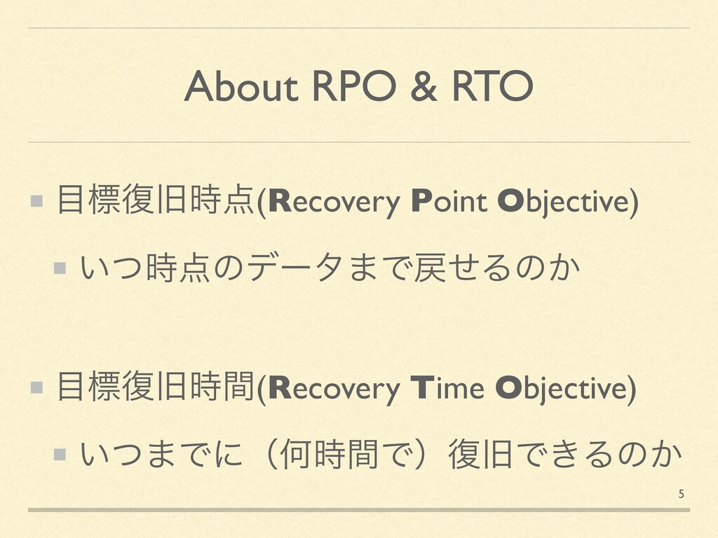 About RPO & RTO ໨ඪ෮چ࣌఺(Recovery Point Objective...