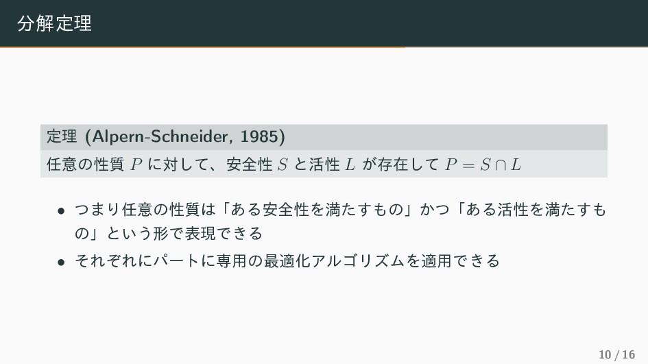 ղఆཧ ఆཧ (Alpern-Schneider, 1985) ҙͷੑ࣭ P ʹରͯ͠ɺ҆...