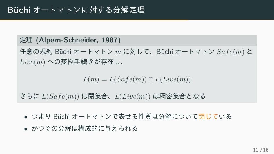 Büchi ΦʔτϚτϯʹର͢Δղఆཧ ఆཧ (Alpern-Schneider, 1987...