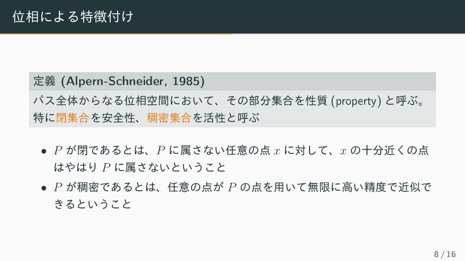 Ґ૬ʹΑΔಛ͚ ఆٛ (Alpern-Schneider, 1985) ύεશମ͔ΒͳΔҐ...