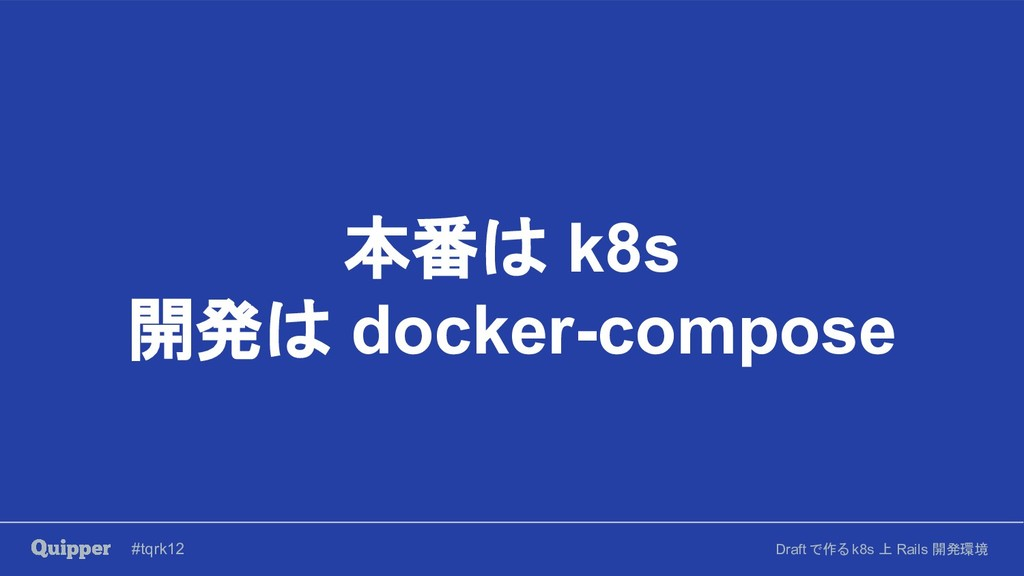 #tqrk12 Draft で作る k8s 上 Rails 開発環境 本番は k8s 開発は ...