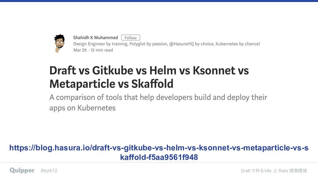 #tqrk12 Draft で作る k8s 上 Rails 開発環境 https://blog...