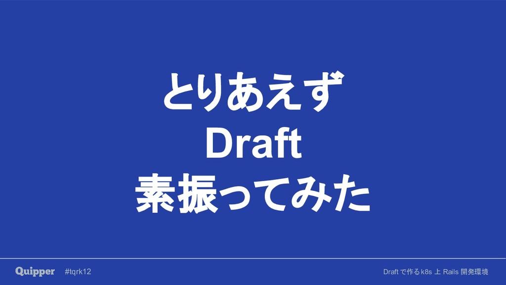 #tqrk12 Draft で作る k8s 上 Rails 開発環境 とりあえず Draft ...