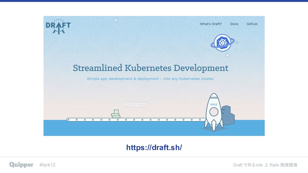 #tqrk12 Draft で作る k8s 上 Rails 開発環境 https://draf...