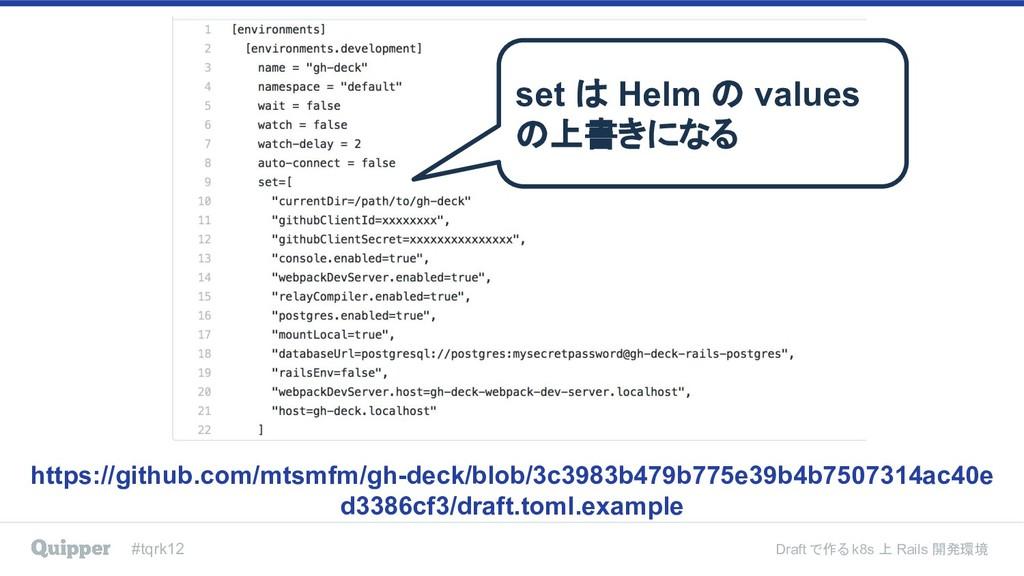 #tqrk12 Draft で作る k8s 上 Rails 開発環境 https://gith...