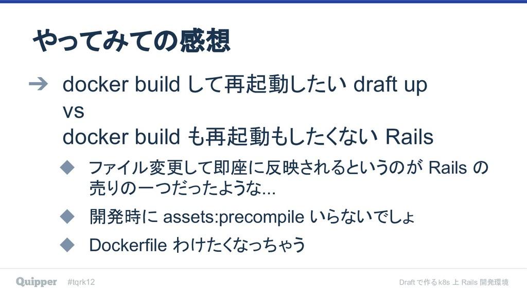 #tqrk12 Draft で作る k8s 上 Rails 開発環境 やってみての感想 ➔ d...